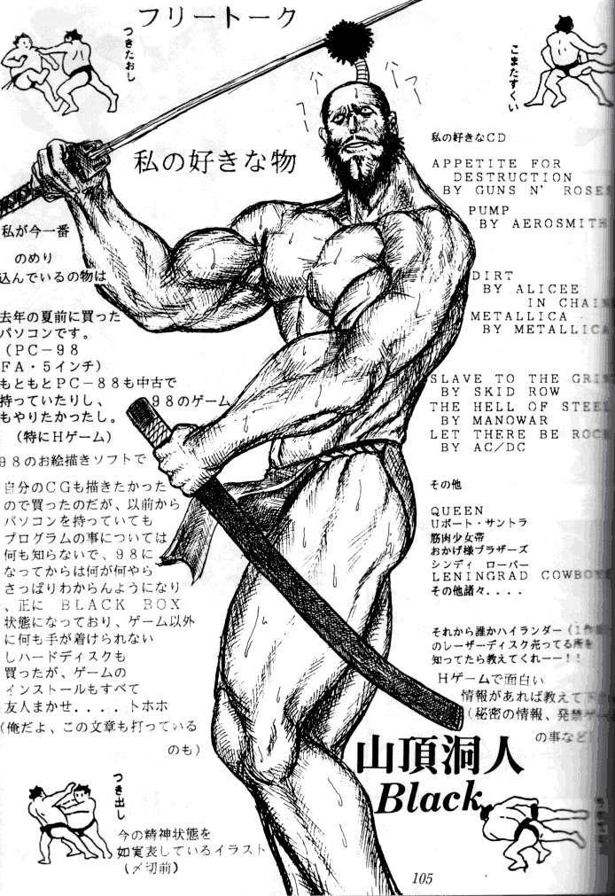(C47) [Tsurikichi Doumei (Various)] Kenka-ya Nan Demo-R (Various) 103