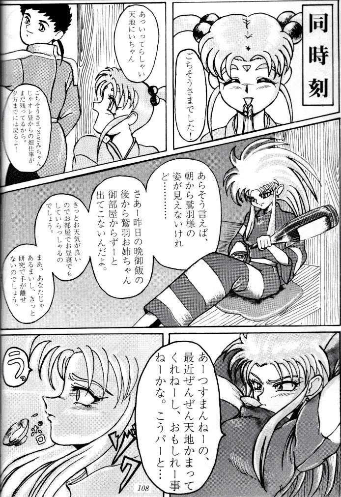 (C47) [Tsurikichi Doumei (Various)] Kenka-ya Nan Demo-R (Various) 106