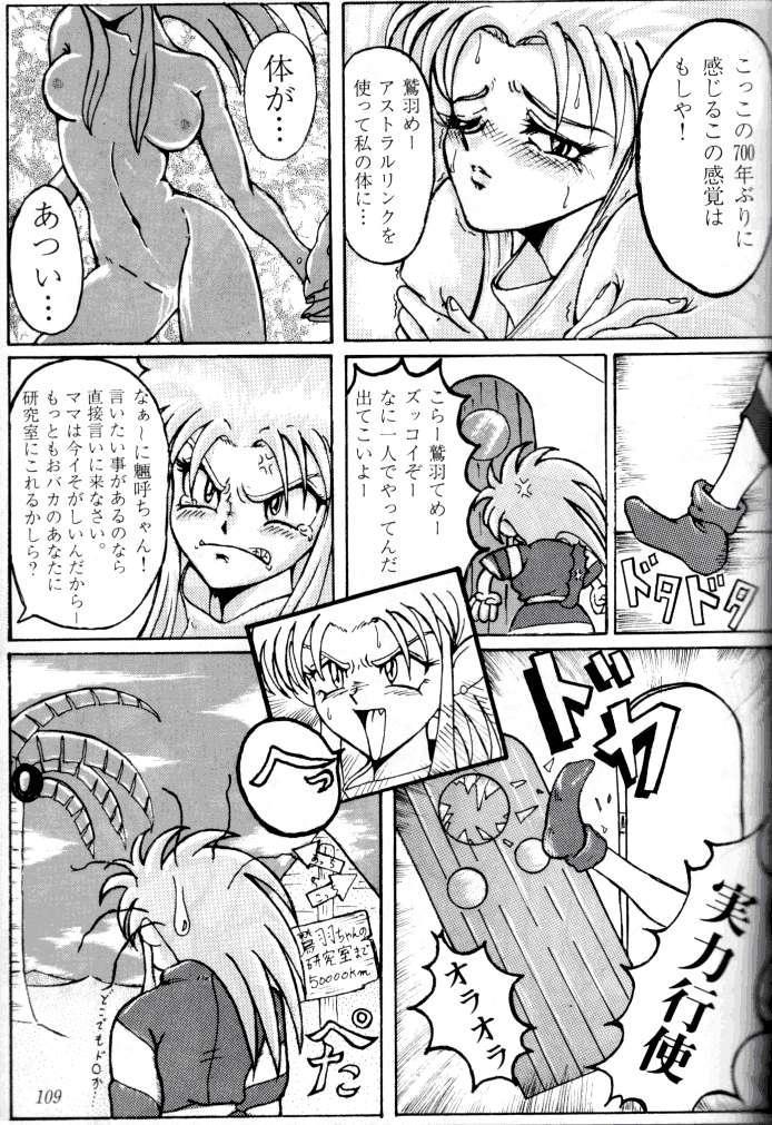(C47) [Tsurikichi Doumei (Various)] Kenka-ya Nan Demo-R (Various) 107