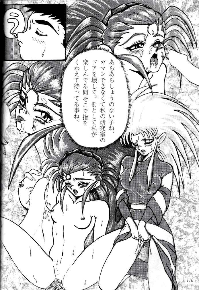 (C47) [Tsurikichi Doumei (Various)] Kenka-ya Nan Demo-R (Various) 108