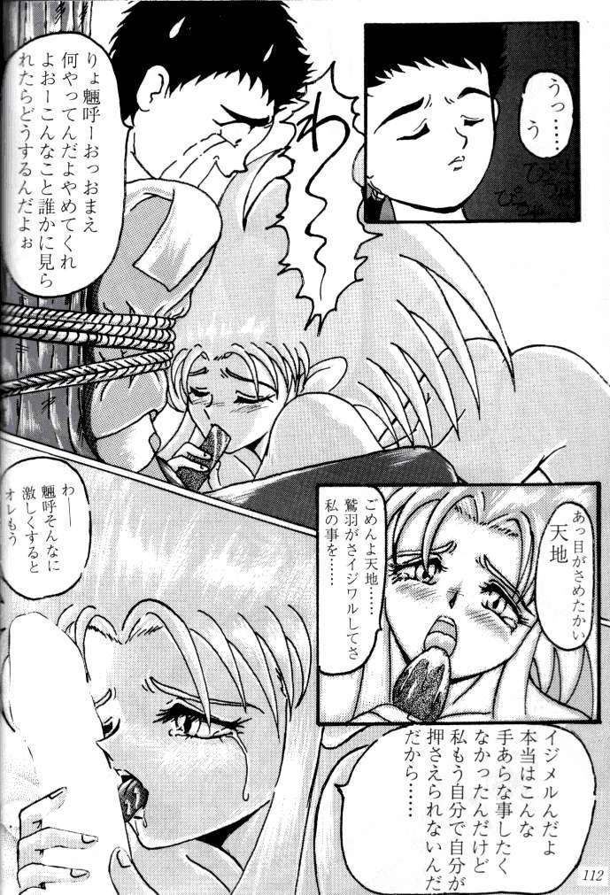 (C47) [Tsurikichi Doumei (Various)] Kenka-ya Nan Demo-R (Various) 110