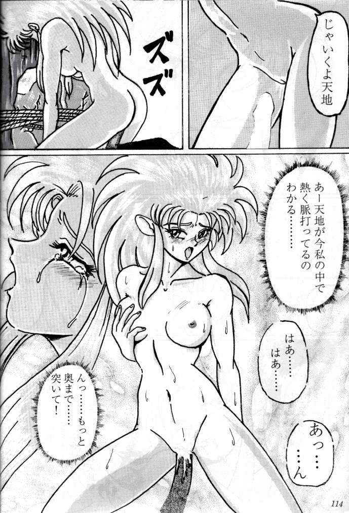 (C47) [Tsurikichi Doumei (Various)] Kenka-ya Nan Demo-R (Various) 112