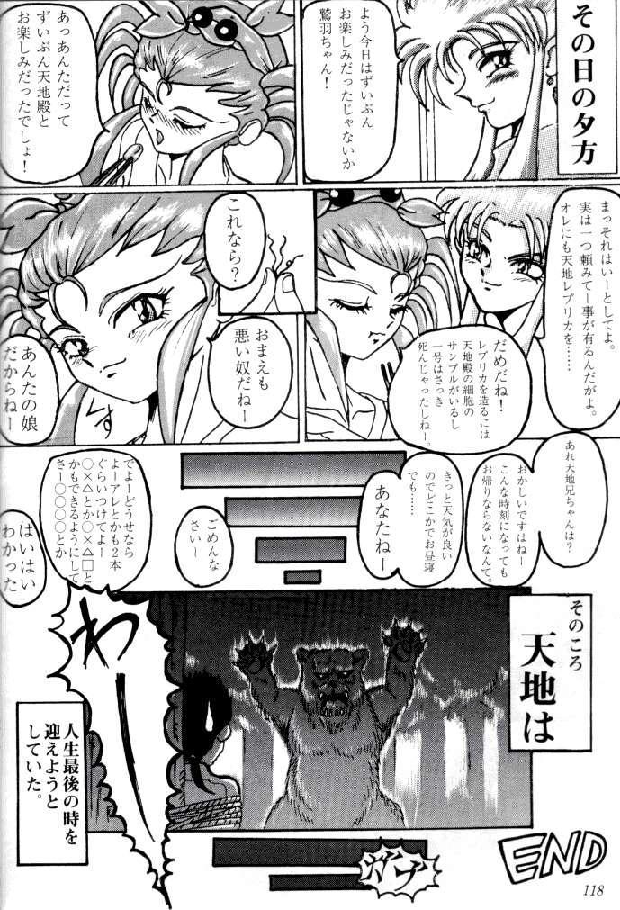 (C47) [Tsurikichi Doumei (Various)] Kenka-ya Nan Demo-R (Various) 116