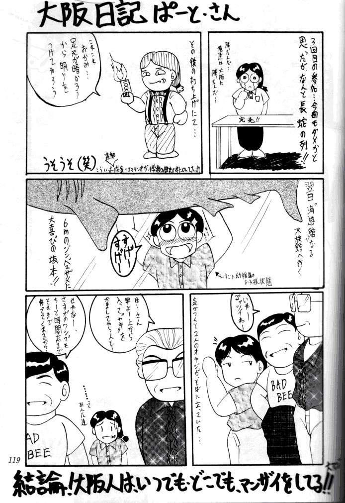 (C47) [Tsurikichi Doumei (Various)] Kenka-ya Nan Demo-R (Various) 117