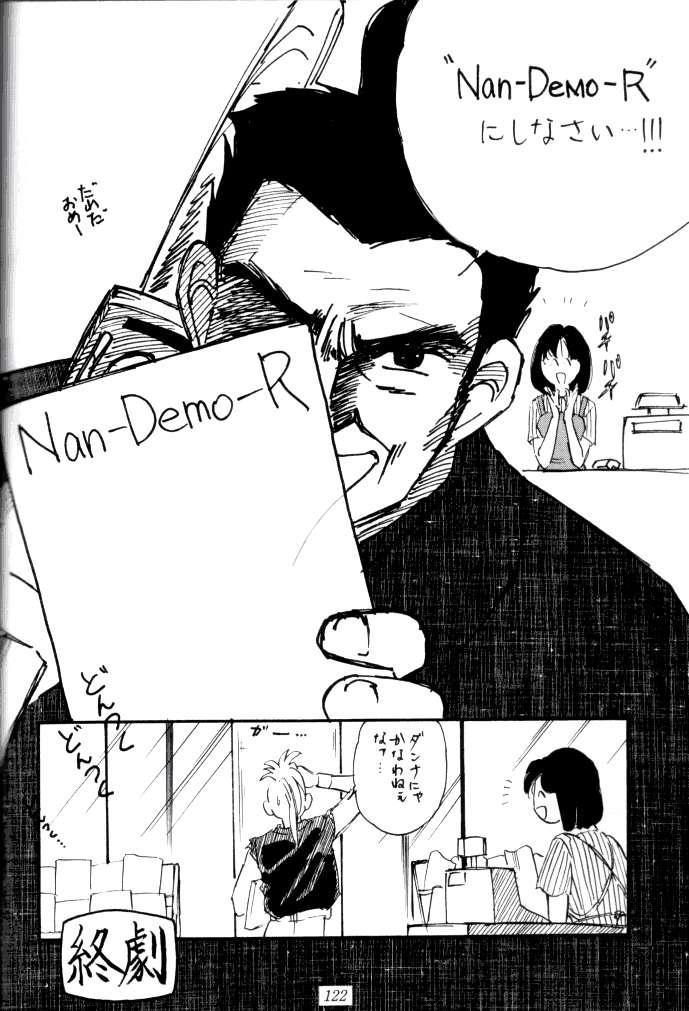 (C47) [Tsurikichi Doumei (Various)] Kenka-ya Nan Demo-R (Various) 120