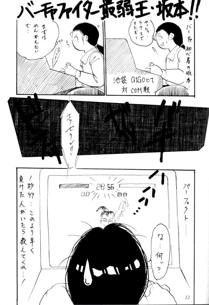 (C47) [Tsurikichi Doumei (Various)] Kenka-ya Nan Demo-R (Various) 12