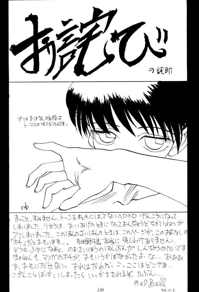 (C47) [Tsurikichi Doumei (Various)] Kenka-ya Nan Demo-R (Various) 136