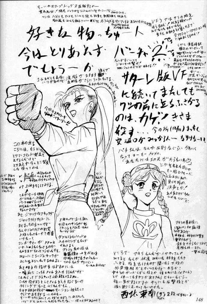 (C47) [Tsurikichi Doumei (Various)] Kenka-ya Nan Demo-R (Various) 146