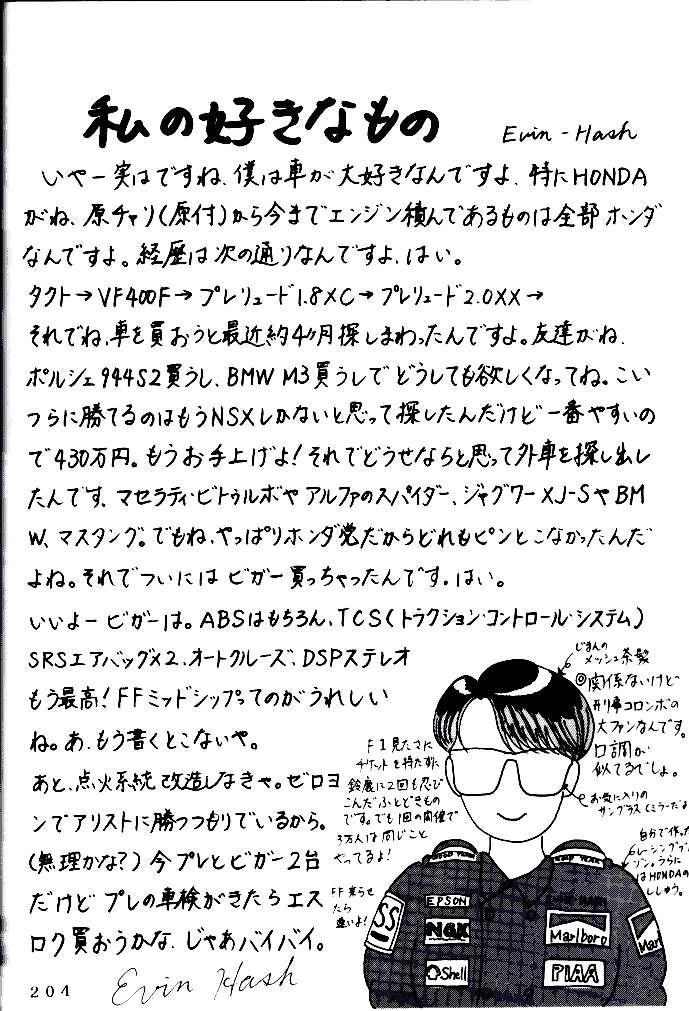 (C47) [Tsurikichi Doumei (Various)] Kenka-ya Nan Demo-R (Various) 202