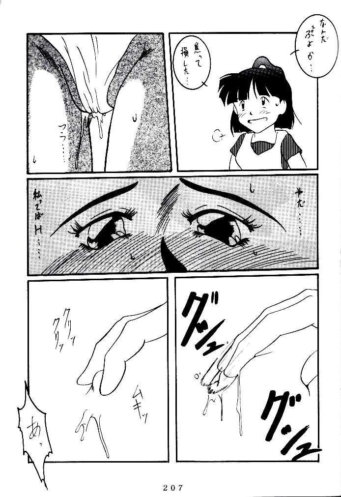 (C47) [Tsurikichi Doumei (Various)] Kenka-ya Nan Demo-R (Various) 205