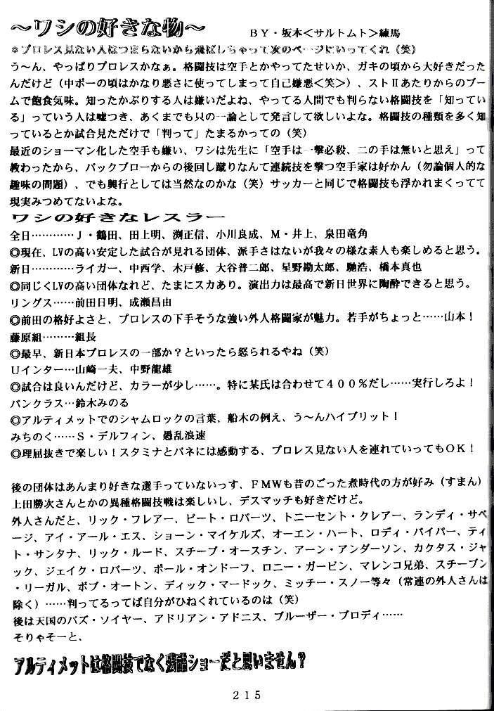 (C47) [Tsurikichi Doumei (Various)] Kenka-ya Nan Demo-R (Various) 213