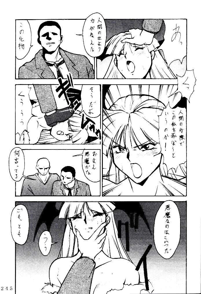 (C47) [Tsurikichi Doumei (Various)] Kenka-ya Nan Demo-R (Various) 243