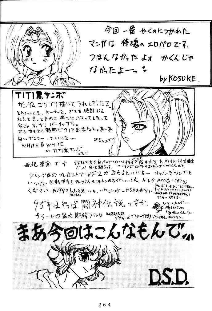 (C47) [Tsurikichi Doumei (Various)] Kenka-ya Nan Demo-R (Various) 262