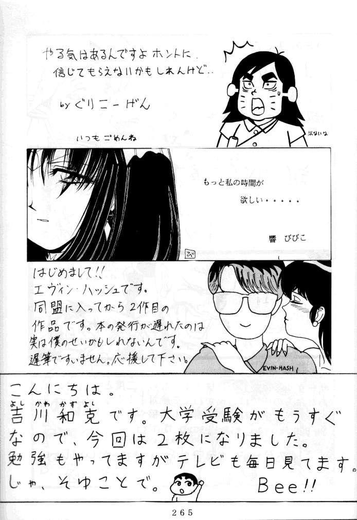 (C47) [Tsurikichi Doumei (Various)] Kenka-ya Nan Demo-R (Various) 263