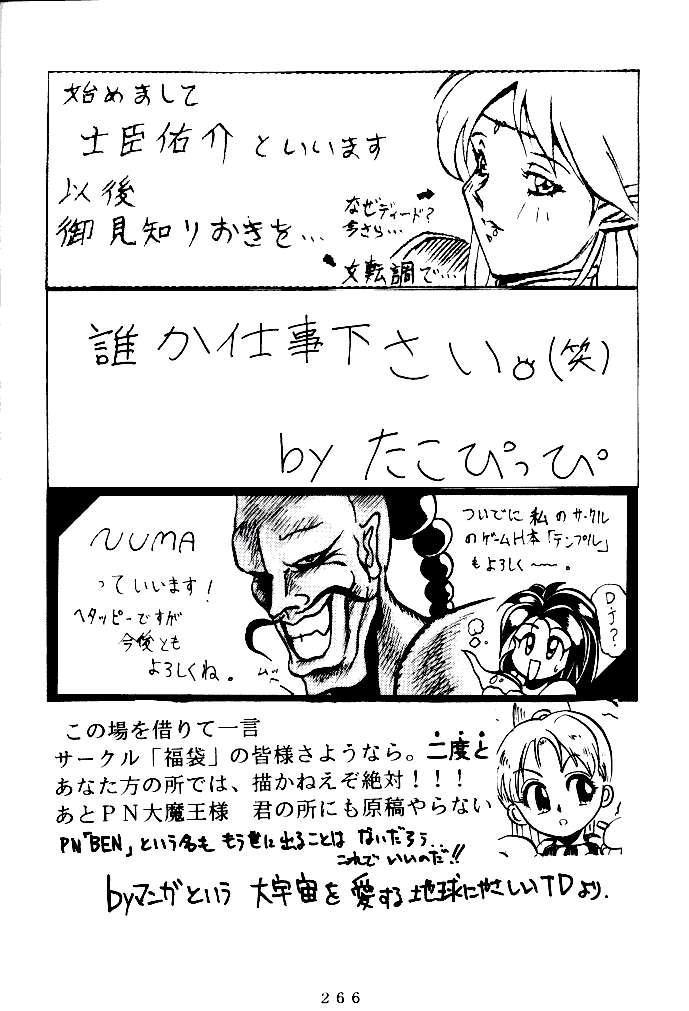 (C47) [Tsurikichi Doumei (Various)] Kenka-ya Nan Demo-R (Various) 264
