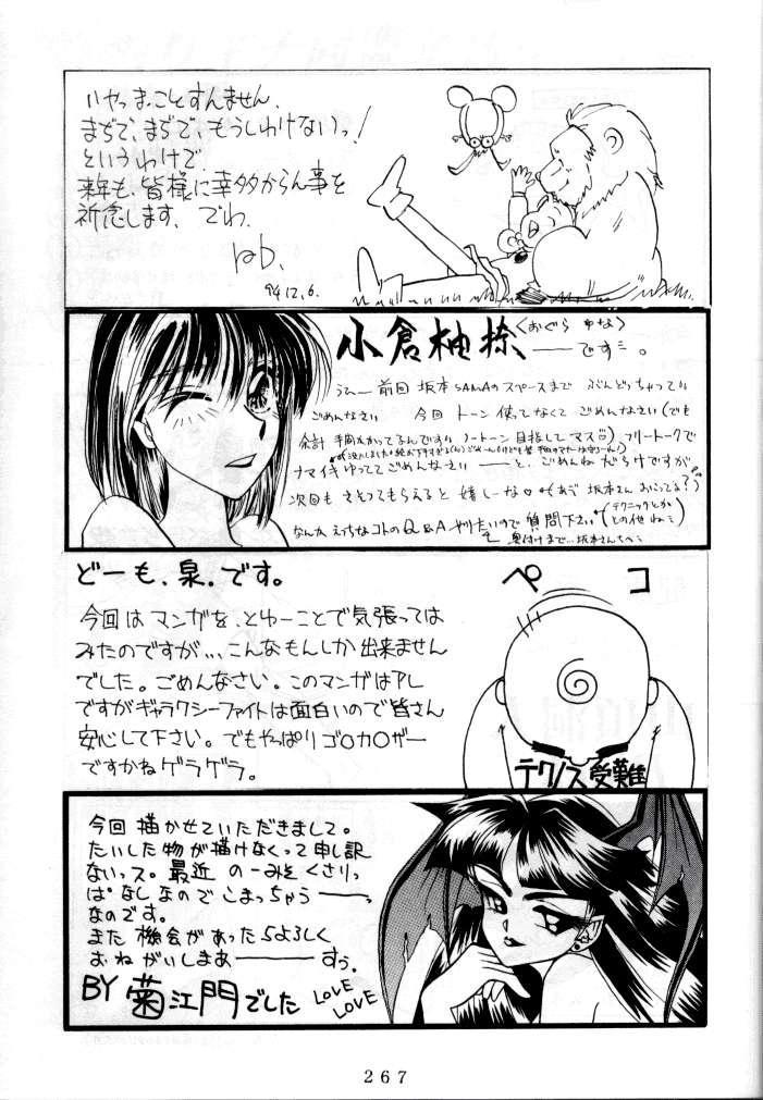 (C47) [Tsurikichi Doumei (Various)] Kenka-ya Nan Demo-R (Various) 265