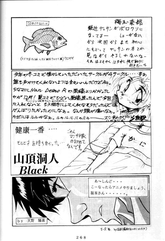 (C47) [Tsurikichi Doumei (Various)] Kenka-ya Nan Demo-R (Various) 266