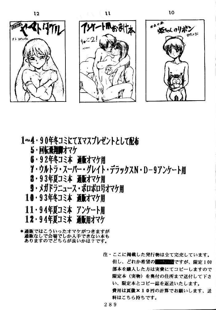 (C47) [Tsurikichi Doumei (Various)] Kenka-ya Nan Demo-R (Various) 287