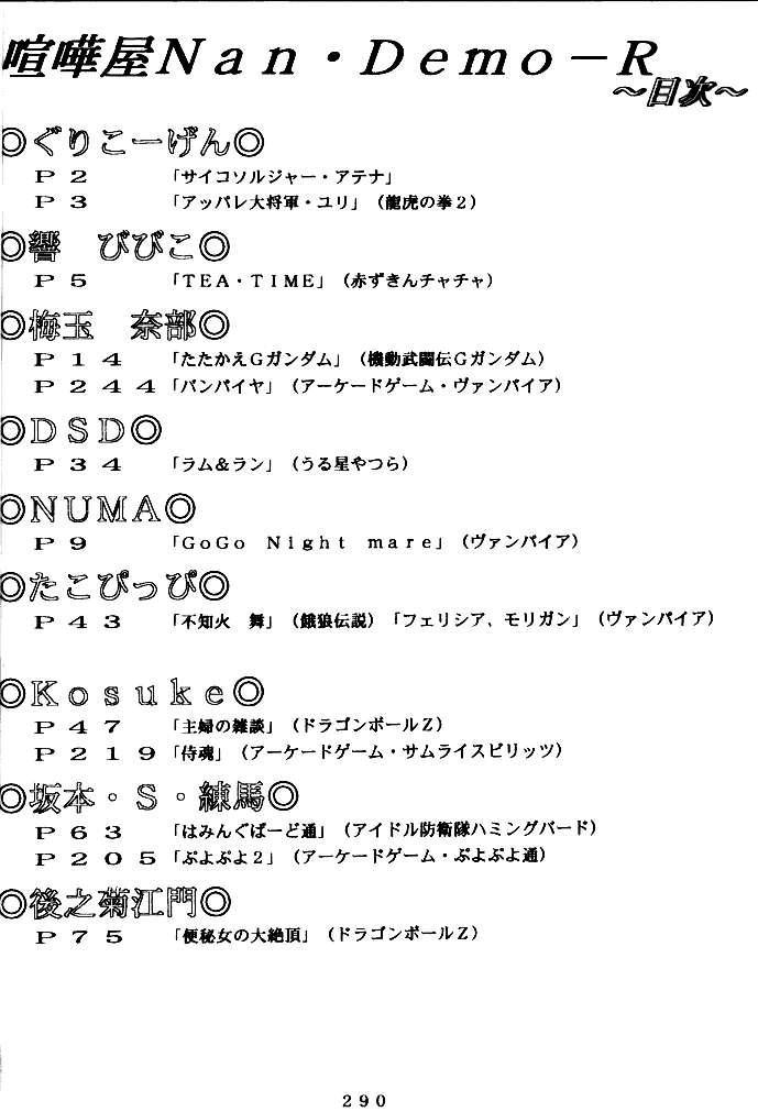 (C47) [Tsurikichi Doumei (Various)] Kenka-ya Nan Demo-R (Various) 288