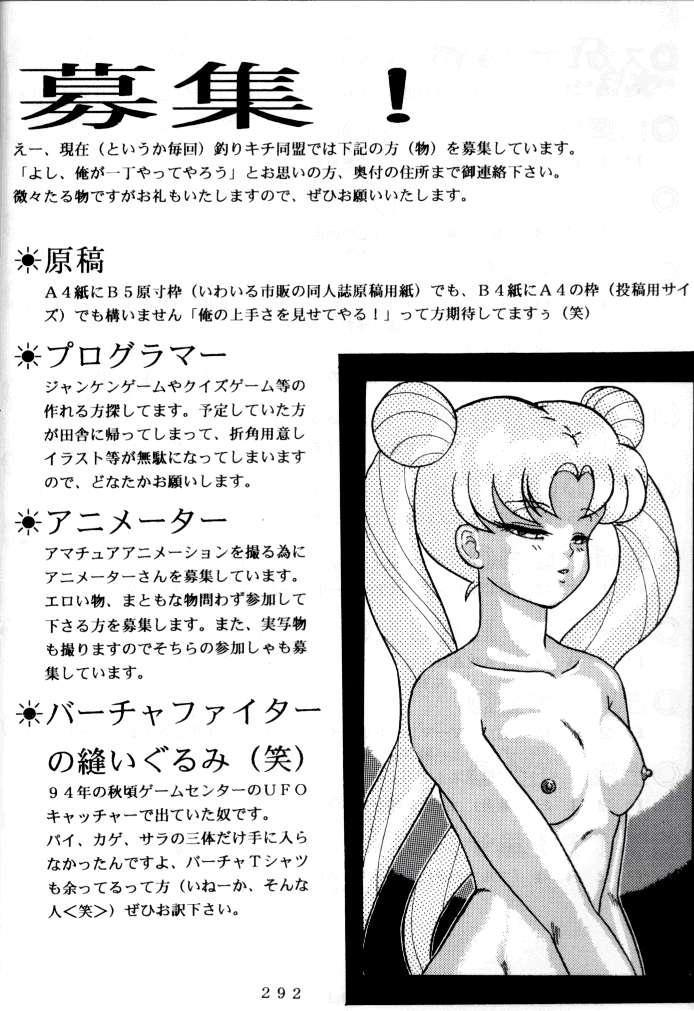 (C47) [Tsurikichi Doumei (Various)] Kenka-ya Nan Demo-R (Various) 290