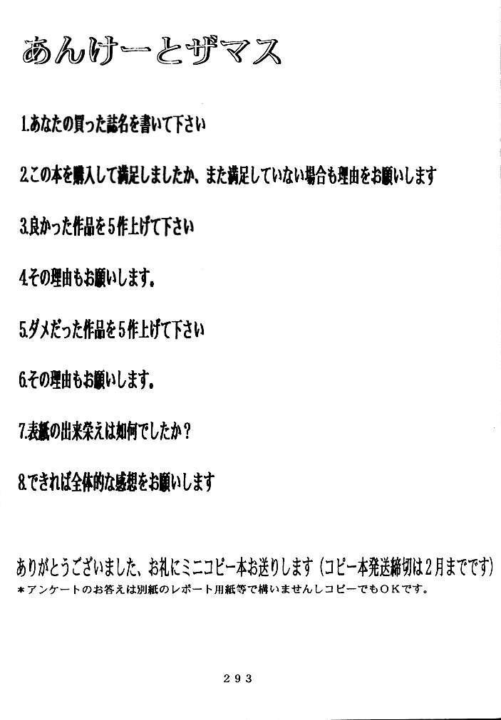 (C47) [Tsurikichi Doumei (Various)] Kenka-ya Nan Demo-R (Various) 291