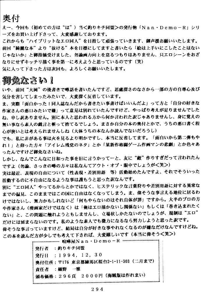 (C47) [Tsurikichi Doumei (Various)] Kenka-ya Nan Demo-R (Various) 292