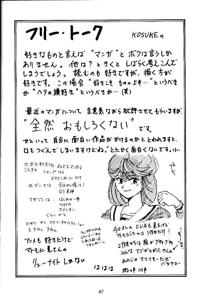 (C47) [Tsurikichi Doumei (Various)] Kenka-ya Nan Demo-R (Various) 60