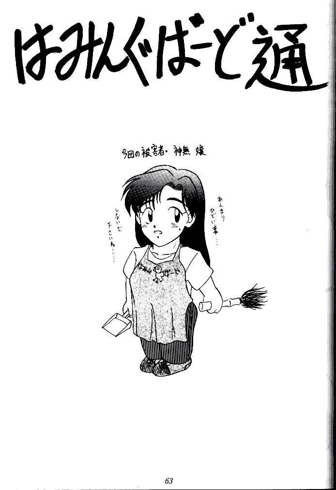 (C47) [Tsurikichi Doumei (Various)] Kenka-ya Nan Demo-R (Various) 61