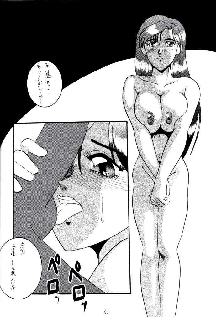 (C47) [Tsurikichi Doumei (Various)] Kenka-ya Nan Demo-R (Various) 62