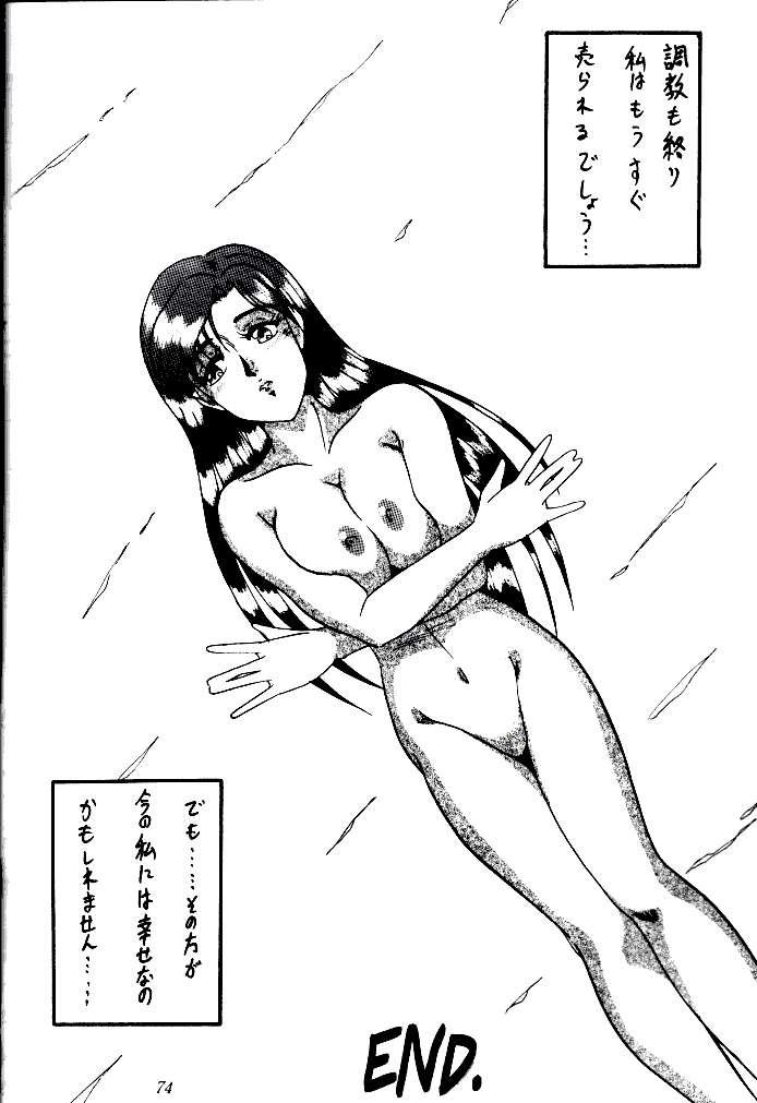 (C47) [Tsurikichi Doumei (Various)] Kenka-ya Nan Demo-R (Various) 72