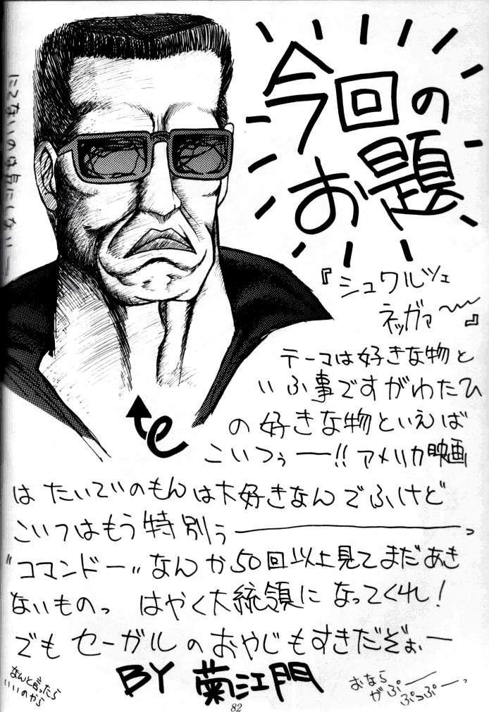 (C47) [Tsurikichi Doumei (Various)] Kenka-ya Nan Demo-R (Various) 80