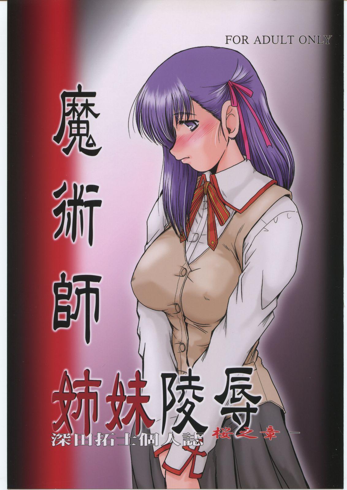 (C70 [Parupunte (Fukada Takushi)] Majutsushi Shimai Ryoujoku ~Sakura no shou~ (Fate/stay night) 0