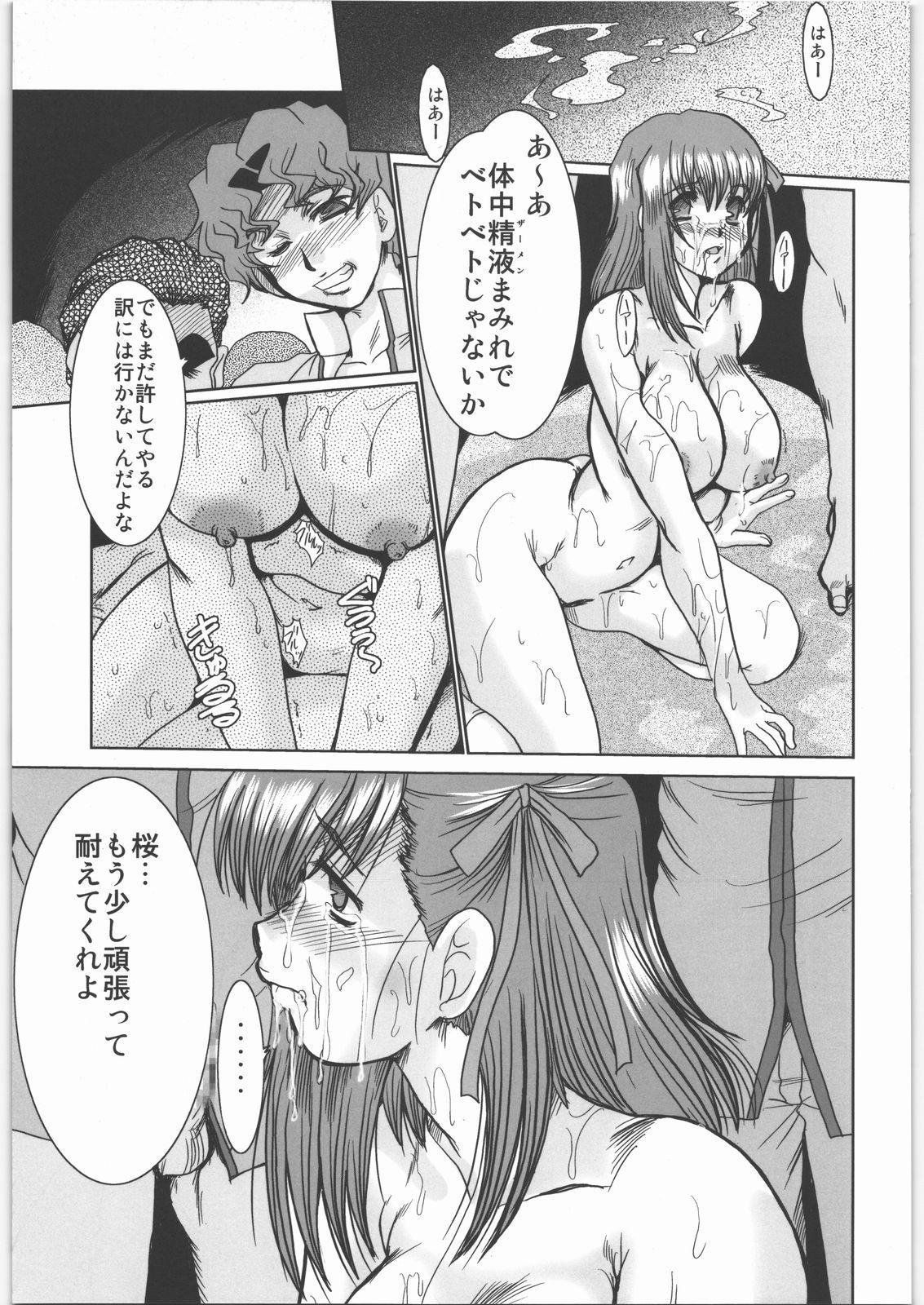 (C70 [Parupunte (Fukada Takushi)] Majutsushi Shimai Ryoujoku ~Sakura no shou~ (Fate/stay night) 15