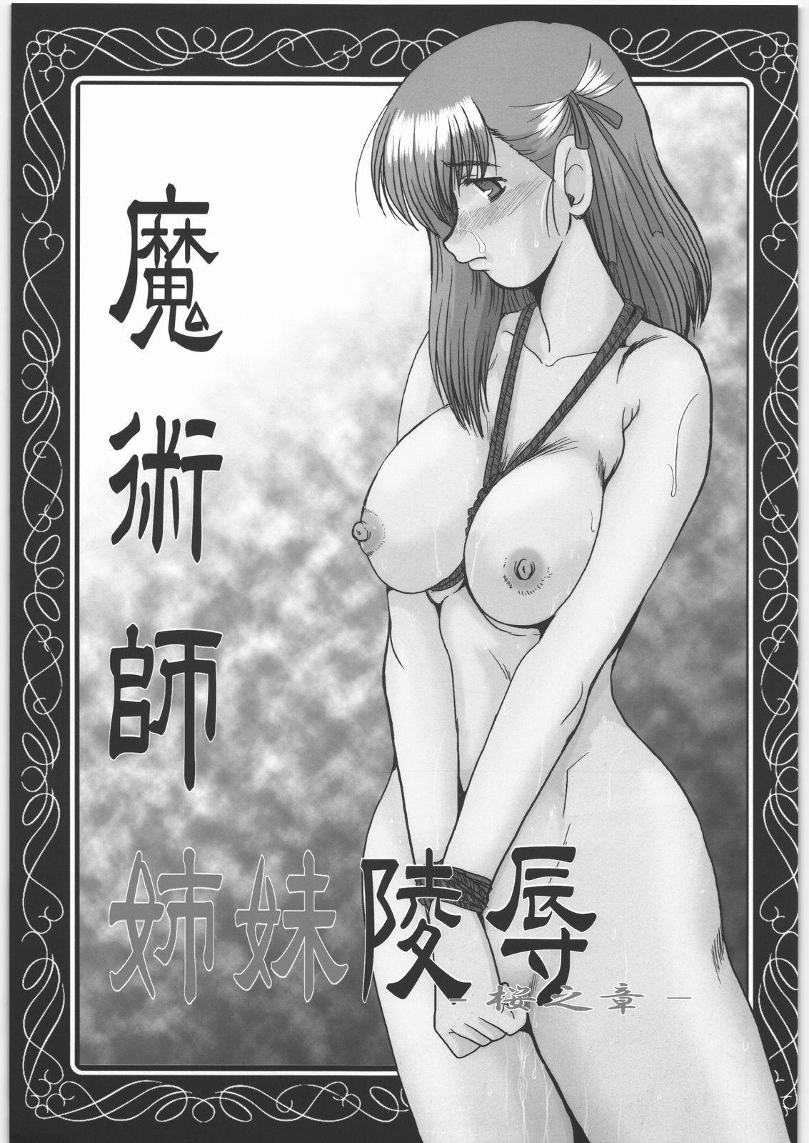 (C70 [Parupunte (Fukada Takushi)] Majutsushi Shimai Ryoujoku ~Sakura no shou~ (Fate/stay night) 1