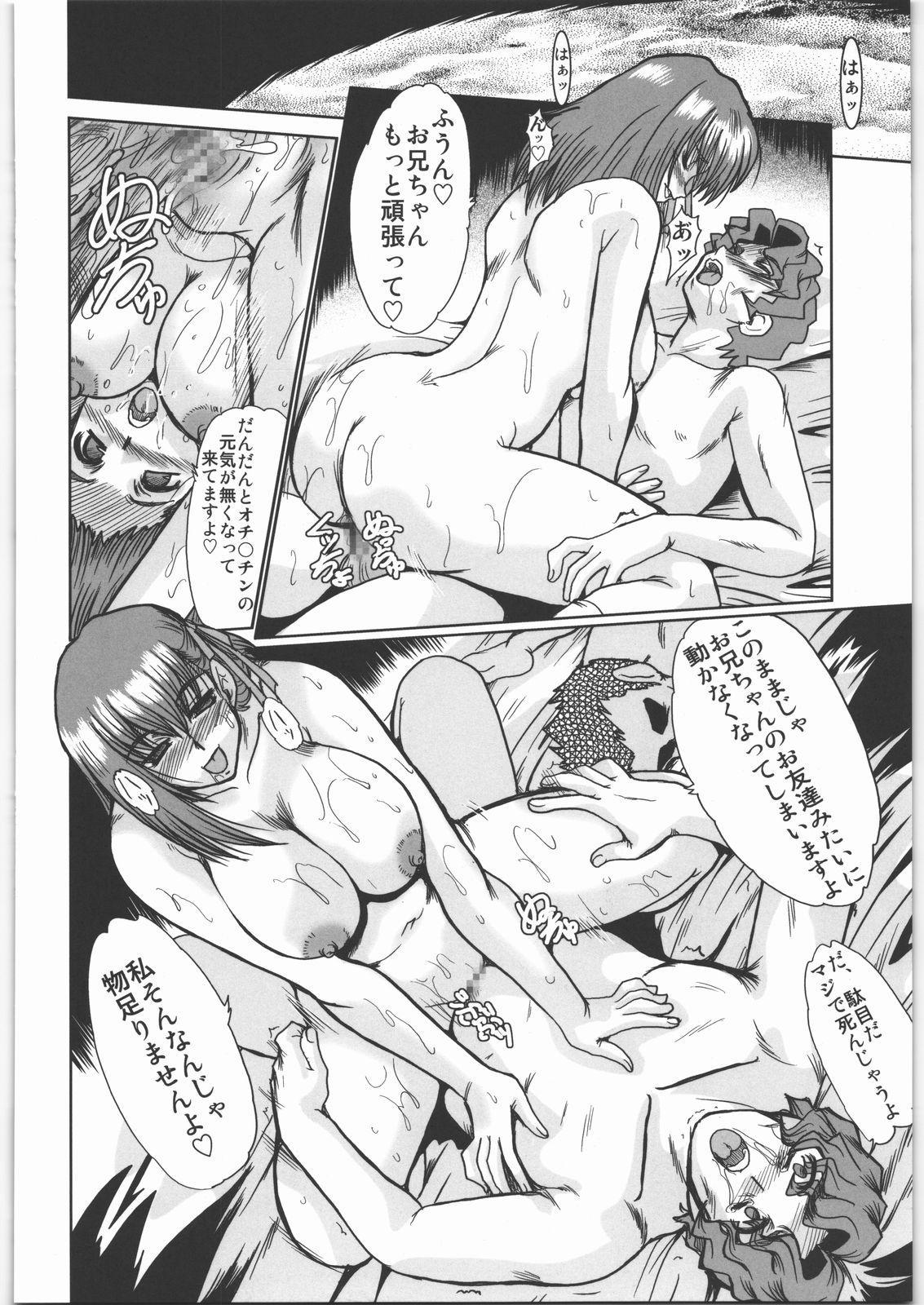 (C70 [Parupunte (Fukada Takushi)] Majutsushi Shimai Ryoujoku ~Sakura no shou~ (Fate/stay night) 32