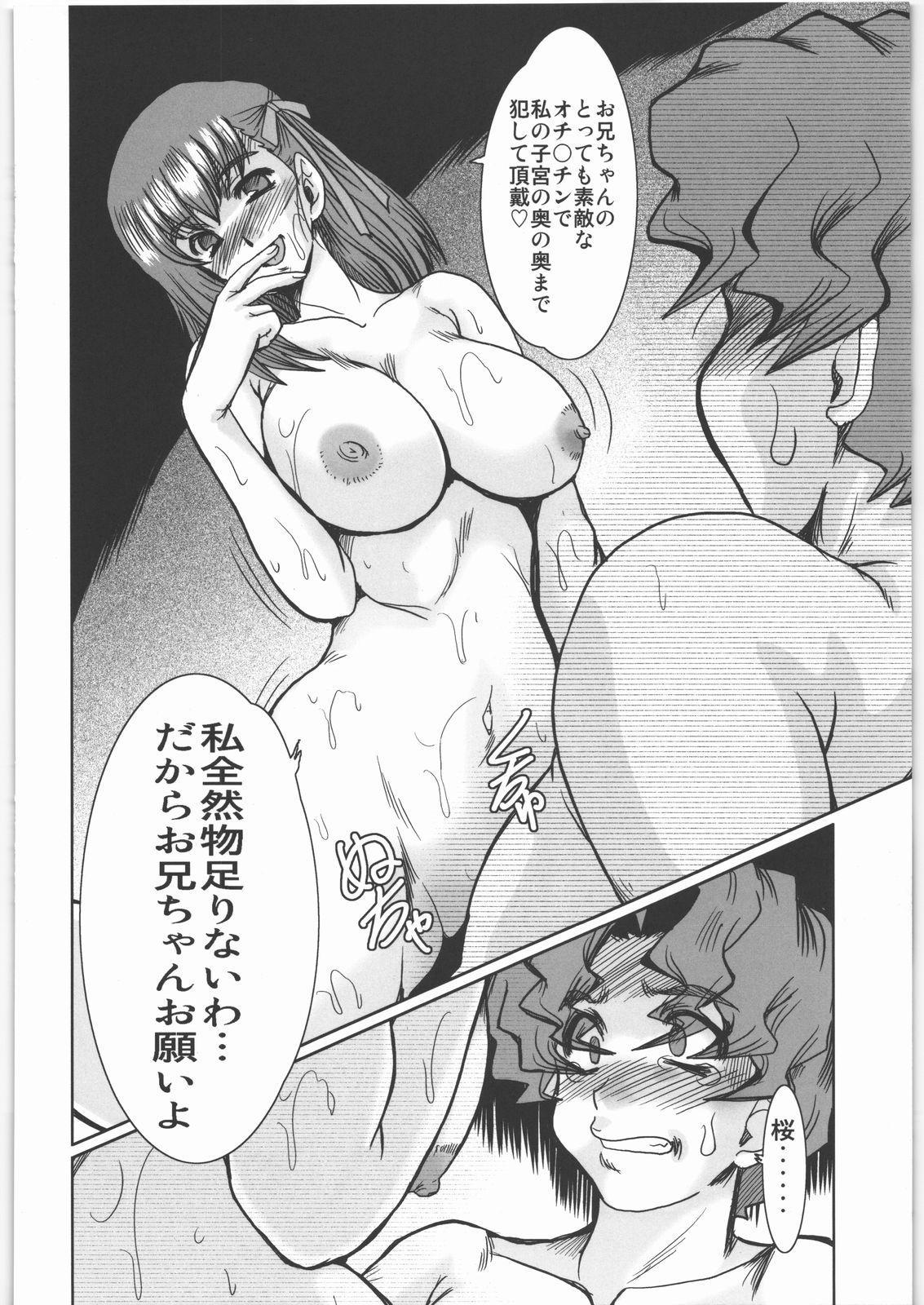 (C70 [Parupunte (Fukada Takushi)] Majutsushi Shimai Ryoujoku ~Sakura no shou~ (Fate/stay night) 34