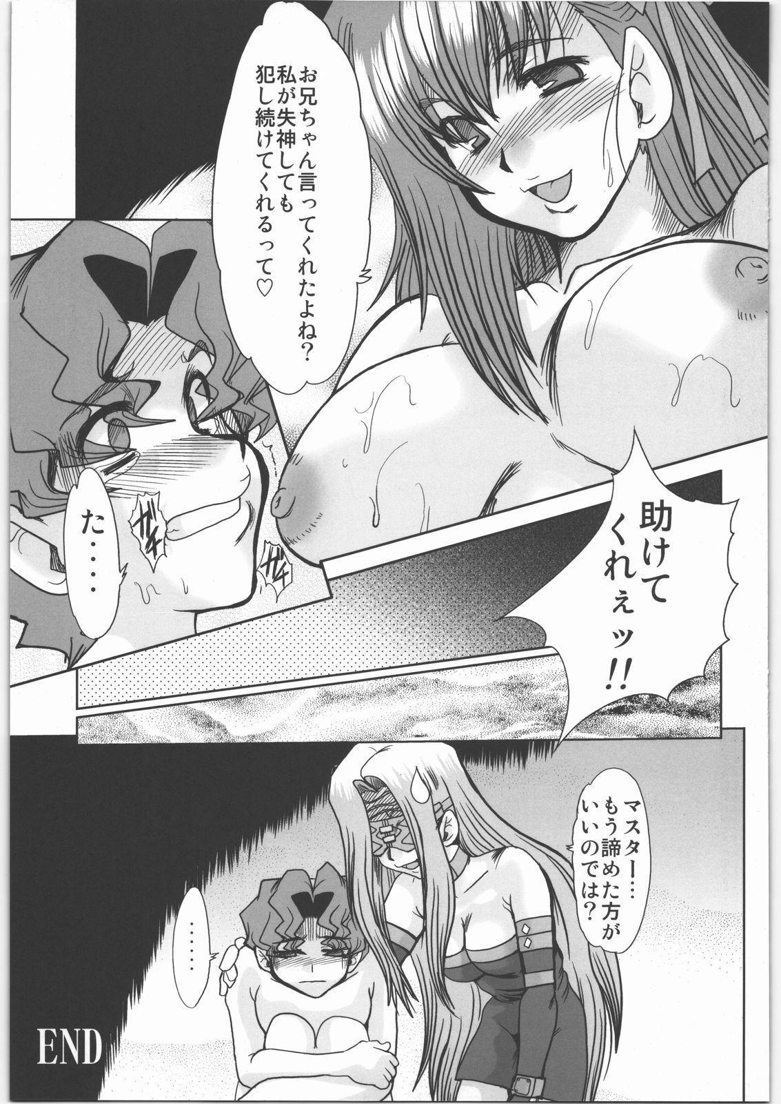 (C70 [Parupunte (Fukada Takushi)] Majutsushi Shimai Ryoujoku ~Sakura no shou~ (Fate/stay night) 35
