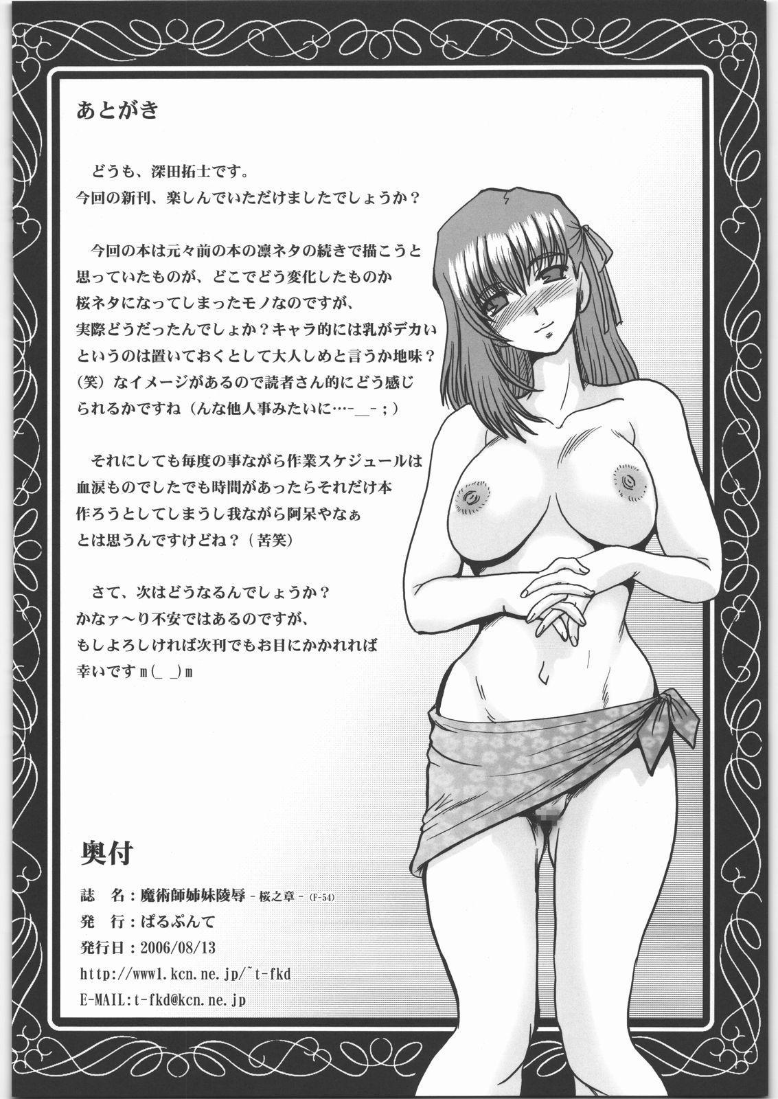 (C70 [Parupunte (Fukada Takushi)] Majutsushi Shimai Ryoujoku ~Sakura no shou~ (Fate/stay night) 36