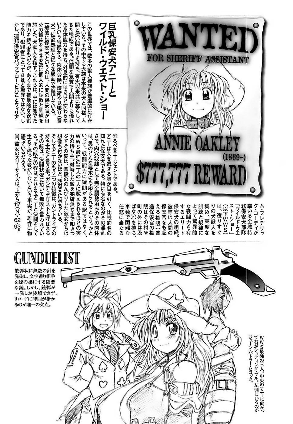 Gun Tribe 177