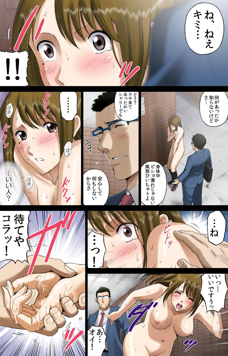 """Roshutsu Otome Comic """"Nakazawa-san no Ikisugita Yoru."""" 33"""