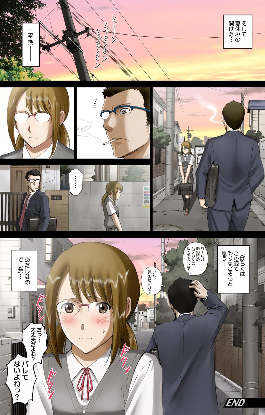 """Roshutsu Otome Comic """"Nakazawa-san no Ikisugita Yoru."""" 39"""