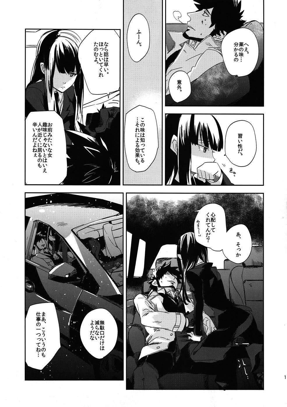 Keiyakusha to Asa no Hako 9