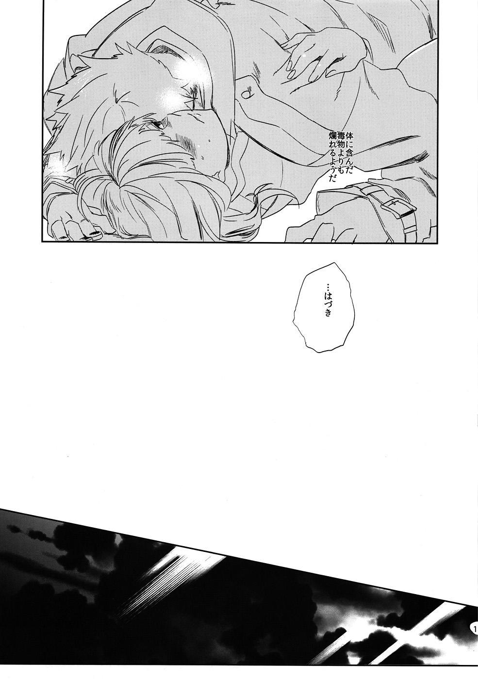Keiyakusha to Asa no Hako 17