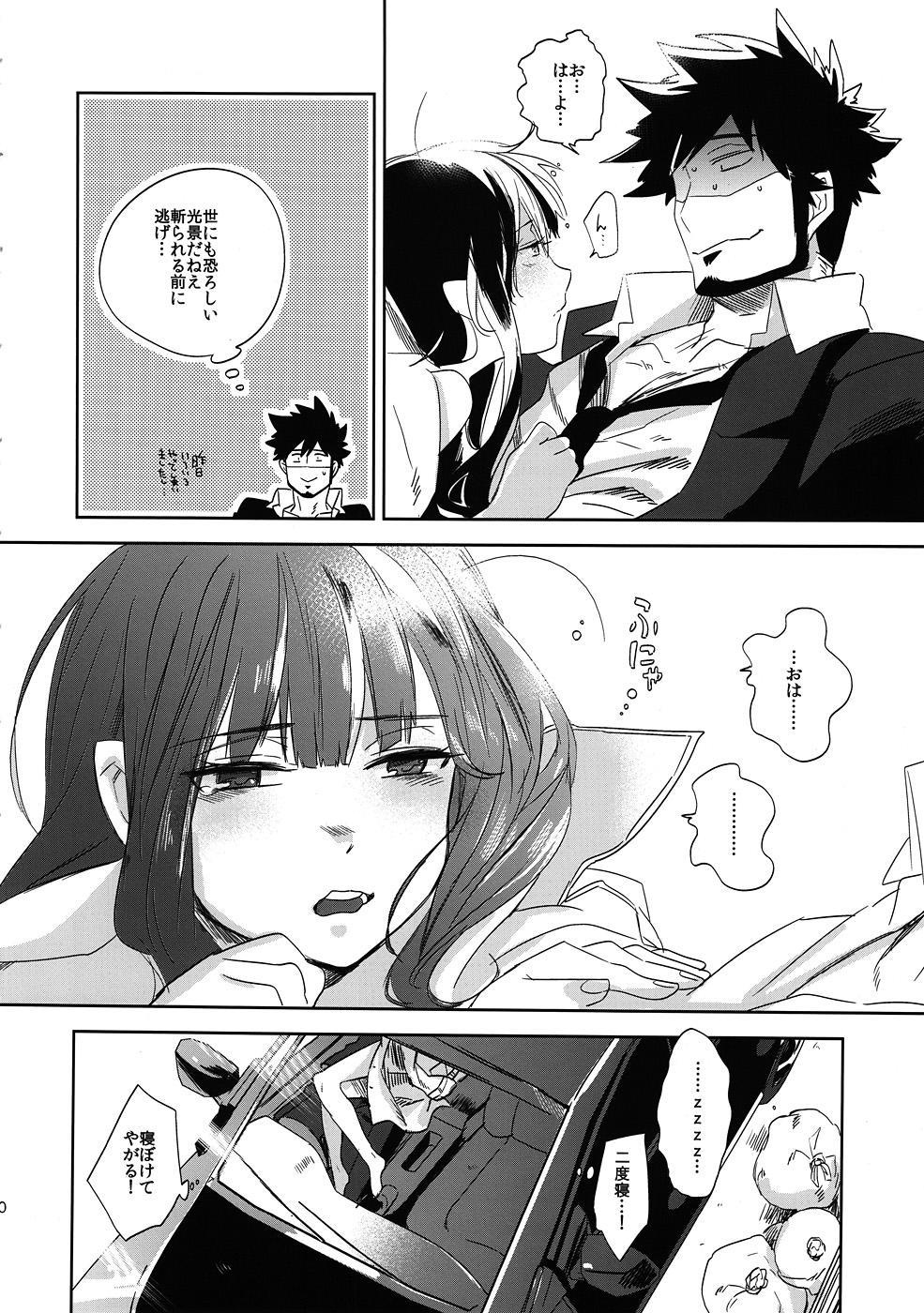 Keiyakusha to Asa no Hako 20
