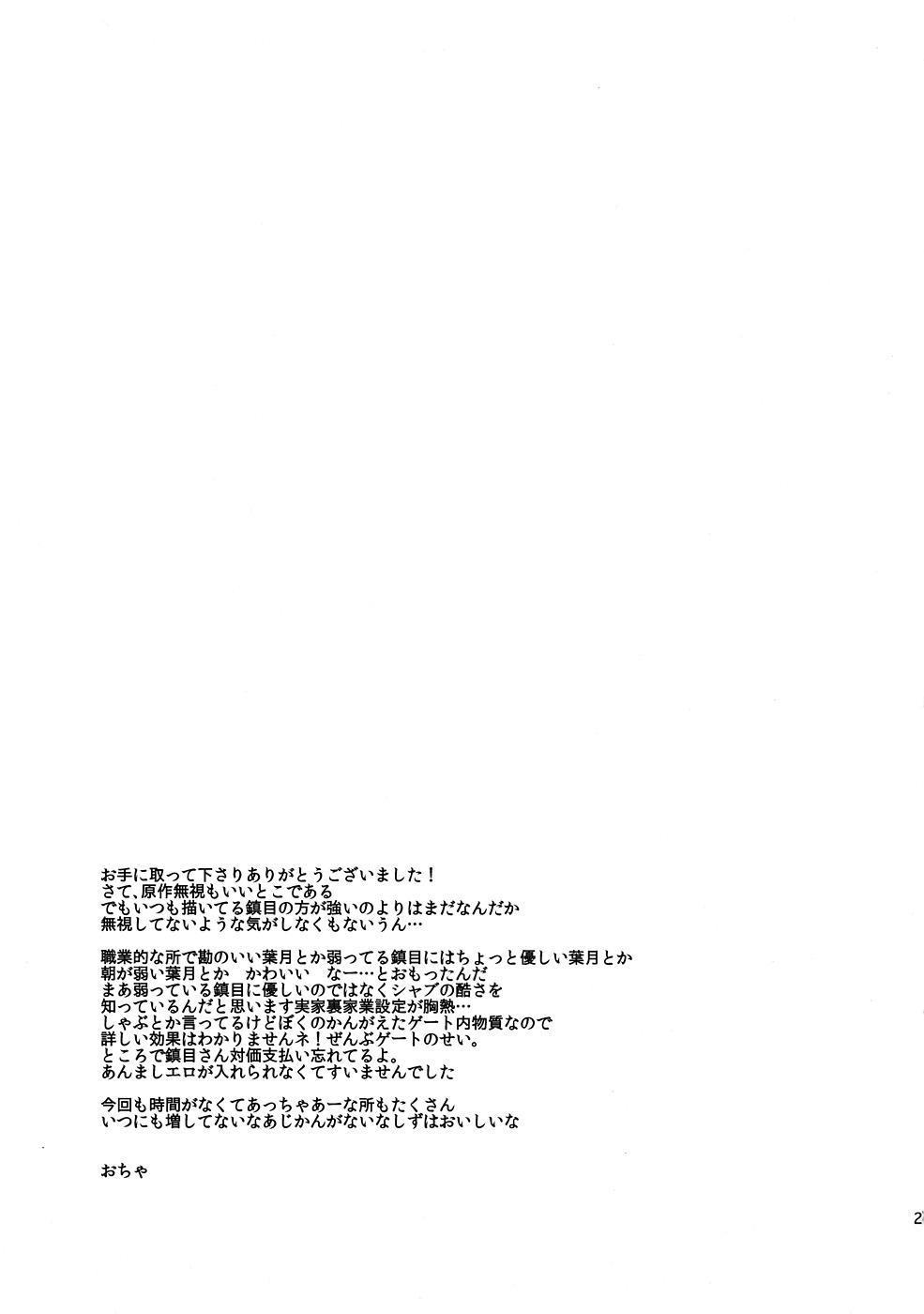 Keiyakusha to Asa no Hako 21