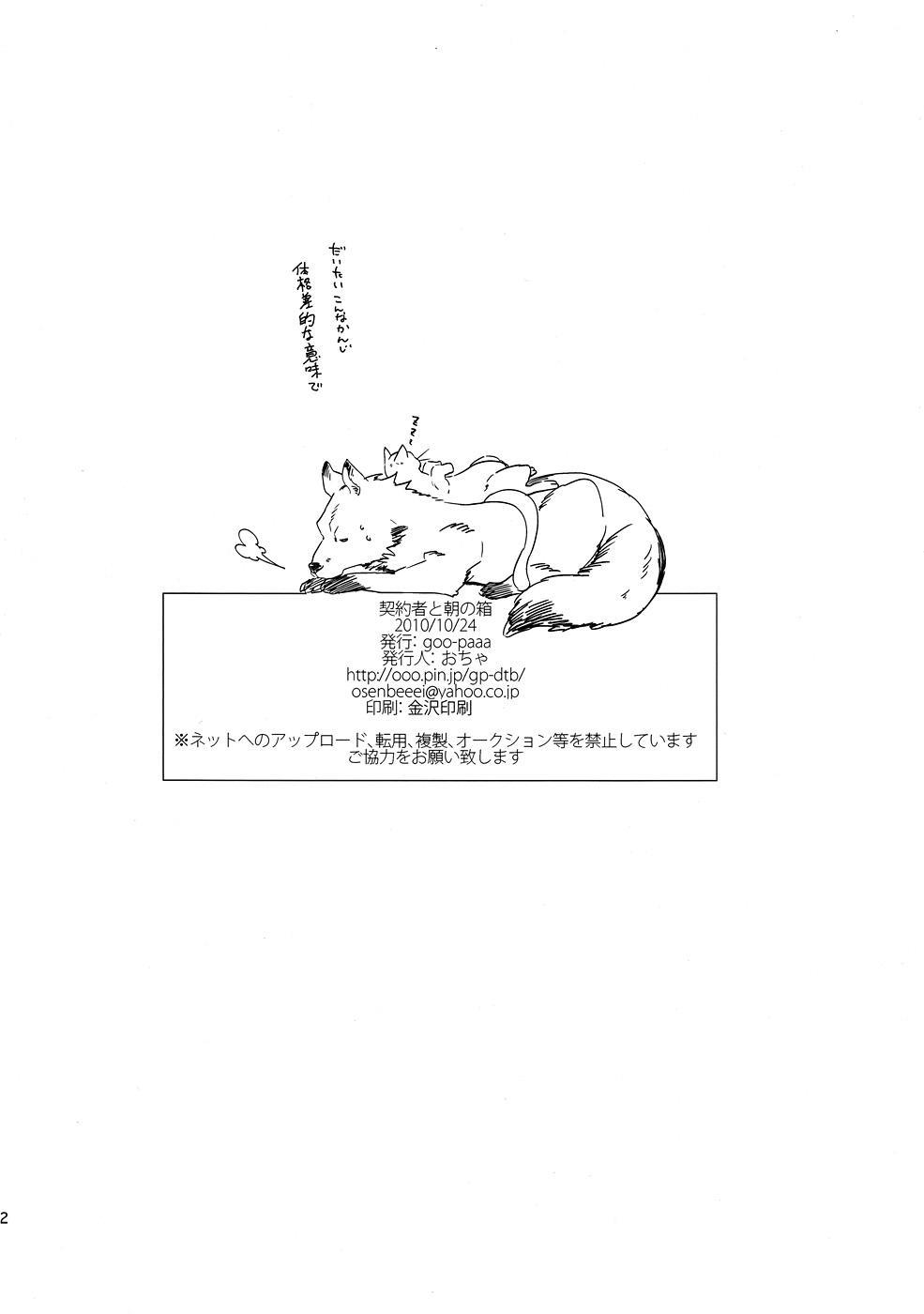 Keiyakusha to Asa no Hako 22