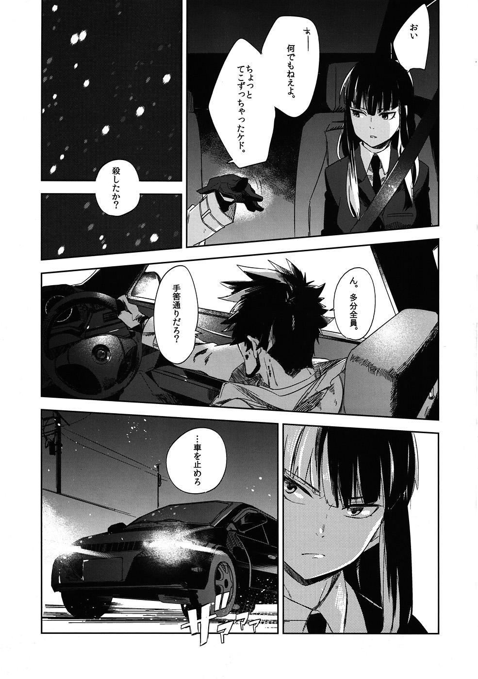 Keiyakusha to Asa no Hako 5