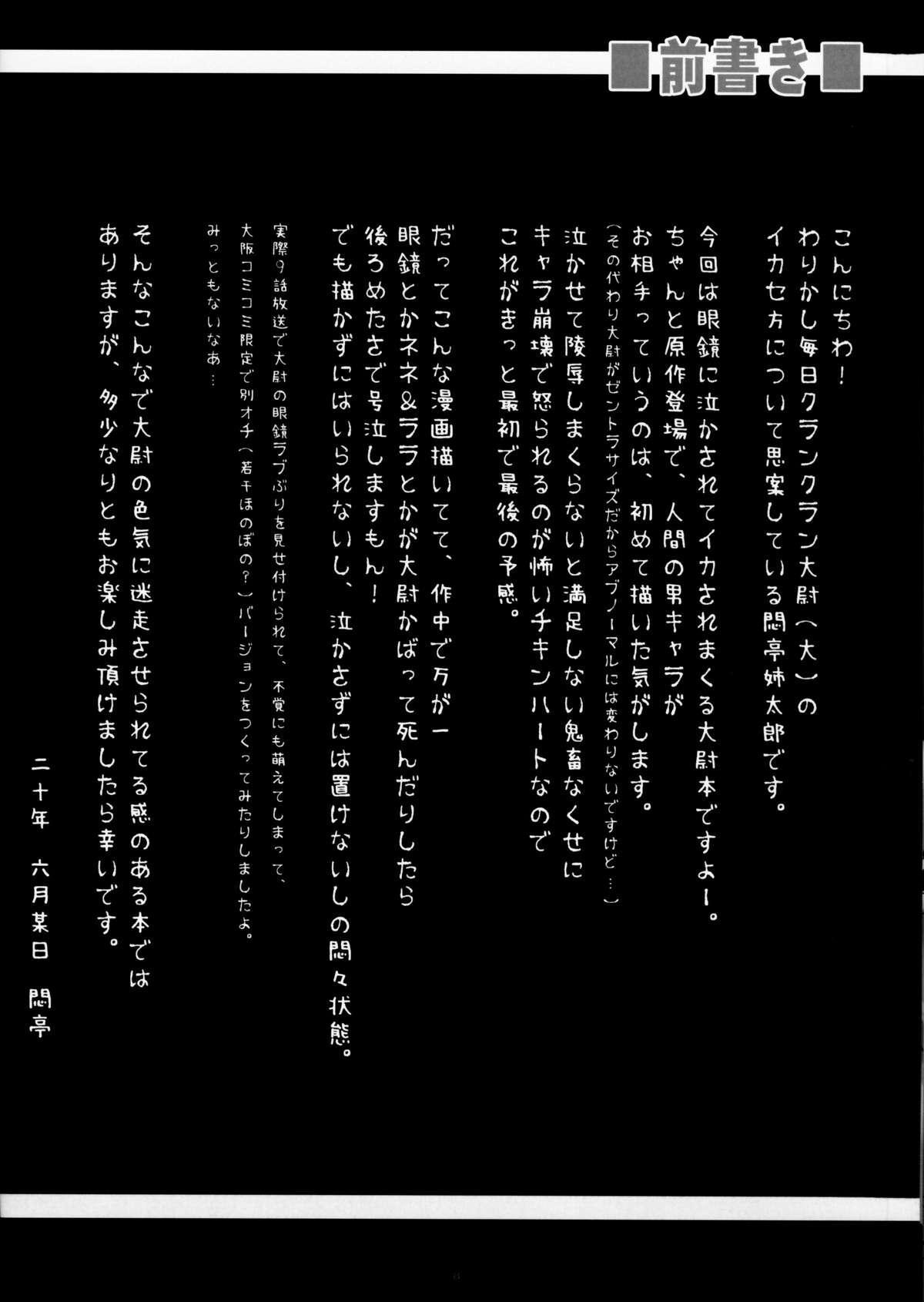 Kuran Kuran Taii wo Nakashite Okashite Ikase Makuri tai | I Want to Make Captain Klan Klan Cry, Fuck Her, And Make Her Cum Non-Stop 5
