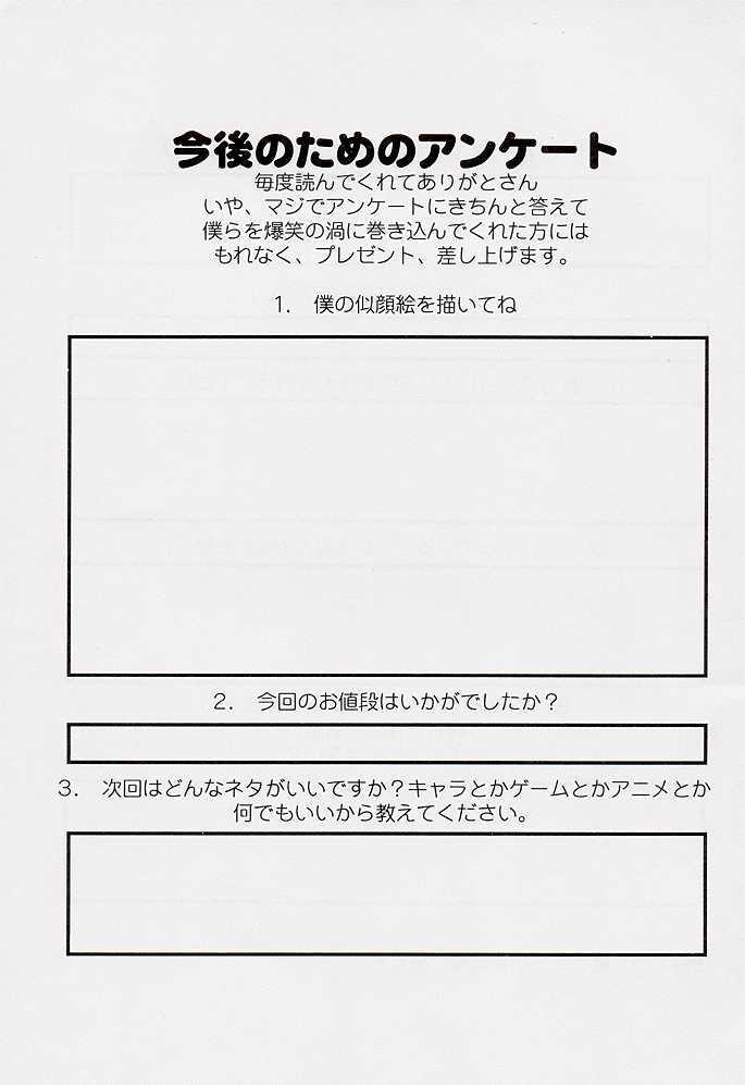 Funsai Kossetsu 3 20