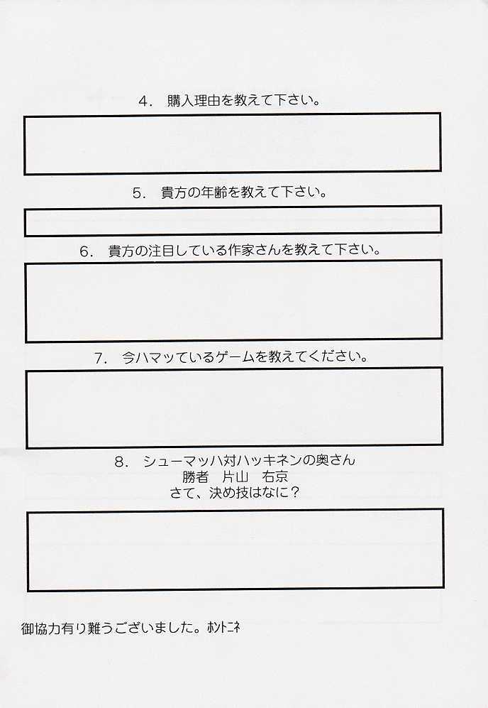 Funsai Kossetsu 3 21